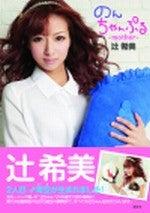 辻希美オフィシャルブログ「のんピース」powered by Ameba