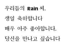 RAIN SO RAIN
