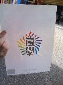 公式:黒澤ひかりのキラキラ日記~Magic kiss Lovers only~-TS394858005.JPG