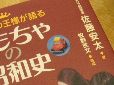 チョロQ研究序説