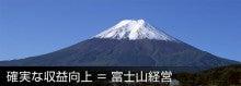 $飲食店経営 右肩上がりブログ-富士山経営