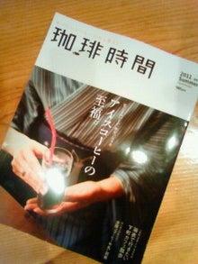 東向島珈琲店 STAFF BLOG-201106251837000.jpg