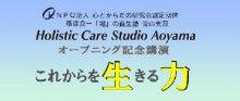 ホリスティック・ケア・スタジオ青山