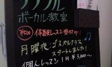 埼玉のボーカル教室 リリフル
