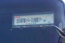 宮澤崇史オフィシャルブログ「BRAVO」Powered by Ameba