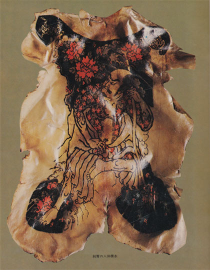 $歪んだものほど美しい-生きている浮世絵 刺青展