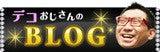 デコ電・スイーツデコのスクール デコレーション・アート・アカデミー名古屋本校 名古屋デザインワークス-dekoojisan