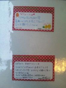 中塚智実 オフィシャルブログ 「中塚智実オフィシャルブログ(仮)」 Pwered by Ameba-110626_162040.jpg