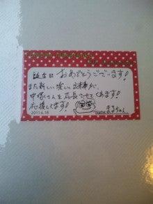 中塚智実 オフィシャルブログ 「中塚智実オフィシャルブログ(仮)」 Pwered by Ameba-110626_161730.jpg