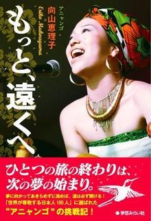 Amazon.co.jp / もっと、遠くへ
