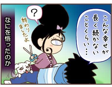 マンガ家男子と変愛中 【4コマ漫画●絵日記】-白髪処理04