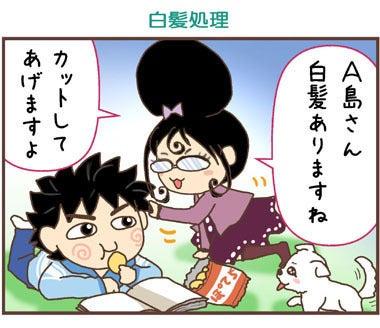 マンガ家男子と変愛中 【4コマ漫画●絵日記】-白髪処理01