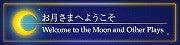 アフロディーテプロジェクト『お月さまへようこそ』稽古場日記-お月さまへようこそバナー1