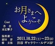 アフロディーテプロジェクト『お月さまへようこそ』稽古場日記-お月さまへようこそバナー3