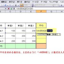 【Excel】平均の…