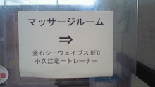 釜石シーウェイブスRFC