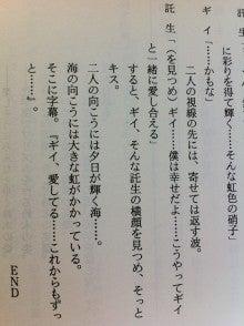 映画「タクミくんシリーズ」Partnersのブログ
