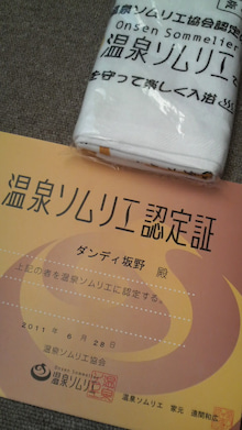 ダンディ坂野 オフィシャルブログ ゲッツ!1回50円! Powered by Ameba-2011062817540000.jpg
