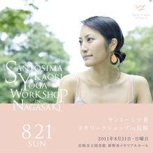 長崎のハンドメイドヨガスタジオ 菜の花YOGA STUDIO公式ブログ