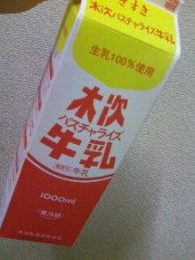 公式:黒澤ひかりのキラキラ日記~Magic kiss Lovers only~-TS394883011.JPG