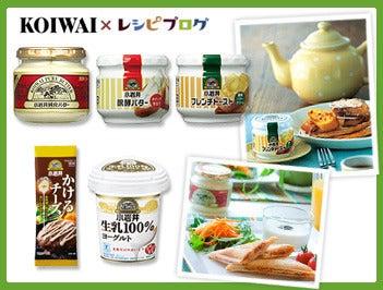 小岩井乳業の人気商品でつくる朝食&ブランチレシピコンテスト