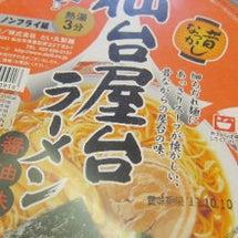 仙台ラーメンとカレー…