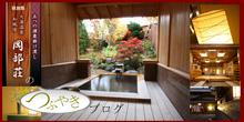 岡部荘の「つぶやき」ブログ-top