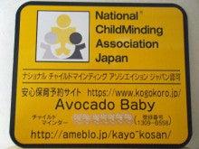 笹塚・Avocado Baby&チャイルドマインダーアボカド-BLOG7037.jpg