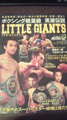 西岡利晃オフィシャルブログ「WBC super bantam weight Champion」Powered by Ameba-201106291839000.jpg