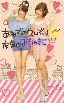 松井咲子オフィシャルブログ「さきっciao」Powered by Ameba-imgout.jpg