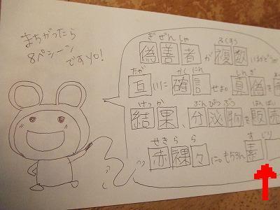 素尻同盟☆あほせぶろぐ-テスト長女③