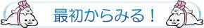 むぎゅ!っとあざらし【4コマ】-ep1kara