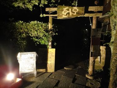 横浜発 驢馬人の美食な日々-Cafe&BarEN