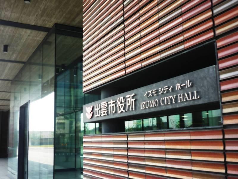 出雲市庁舎 | 永沢設計事務所 スタッフ ものづくり日記