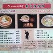 佐々木製麺 小次郎(…