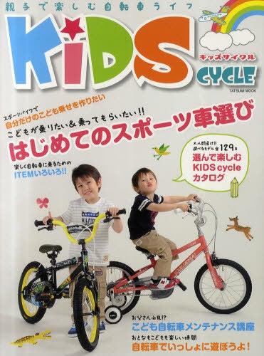STRIDER Kids!