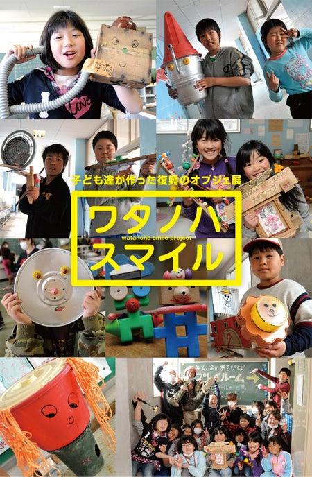 ワタノハスマイル・石巻市立渡波小学校の子ども達の笑顔-ポスター