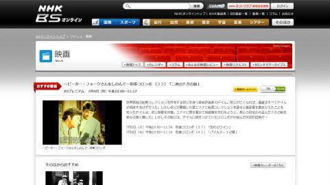 勝手に映画紹介!?-NHK BSプレミアム(BSシネマ)
