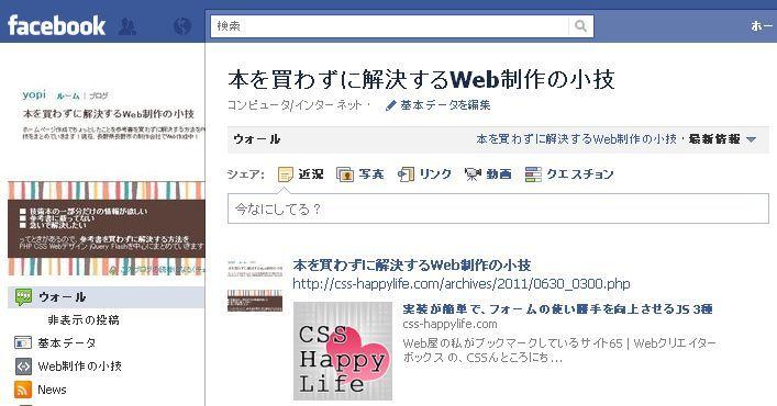 Facebookで反応が良かった6月のWeb制作者おすすめ記事