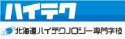 北海道ハイテクノロジー専門学校
