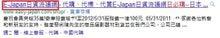 $日必購詐騙集團(easy-japan),日本代購代買代標,評價,惡劣,申訴,美國,韓國,日貨流通網