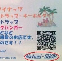 ハワイアン雑貨☆夏☆海☆大好き!SUMMER-ISLAND-オリジナル名刺