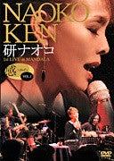 $研ナオコオフィシャルブログ『NAOKO KEN』 powered by アメーバブログ