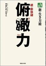 やましたひでこオフィシャルブログ「断捨離」Powered by Ameba