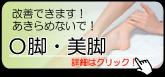ダイエット美容整体を富山でするなら『ゆめたか接骨院』O脚・美脚