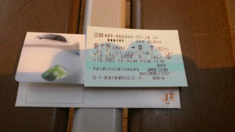 Dream Journey -夢への旅人-