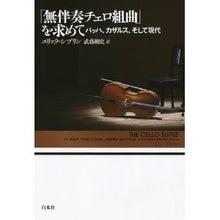 $神秘と学びの館-「無伴奏チェロ組曲」を求めて