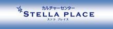 $STELLA PLACE 「ステラプレイス」