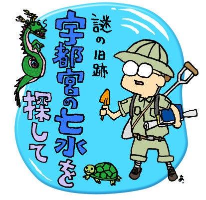 ひばらさんの栃木探訪-ひばらさんの栃木探訪 七水