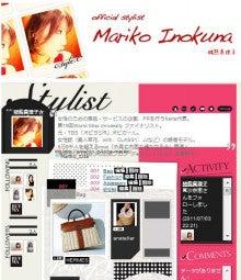 真理子の神戸コレクション☆ブログ